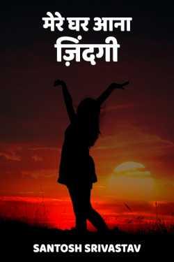 मेरे घर आना ज़िंदगी by Santosh Srivastav in :language