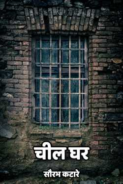 Cheel ghar by सौरभ कटारे in Hindi