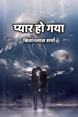 pyar ho gaya by किशनलाल शर्मा in Hindi