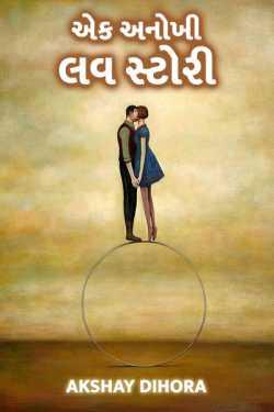 Ek Anokhi Love Story by Akshay Dihora in Gujarati