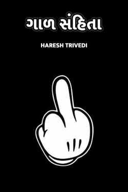 GAAL SANHITA by Haresh Trivedi in Gujarati