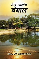 मेरा स्वर्णिम बंगाल by Mallika Mukherjee in Hindi