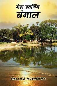 मेरा स्वर्णिम बंगाल