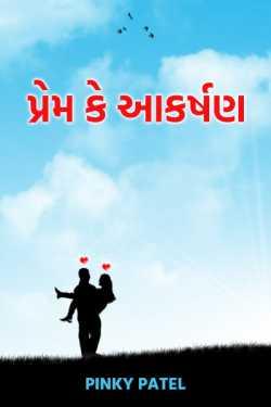 Prem ke aakarshan - 1 by Pinky Patel in Gujarati