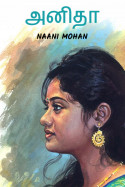 அனிதா - 1 by Naani mohan in Tamil