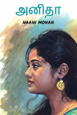 Anitha - 1 by Naani mohan in Tamil