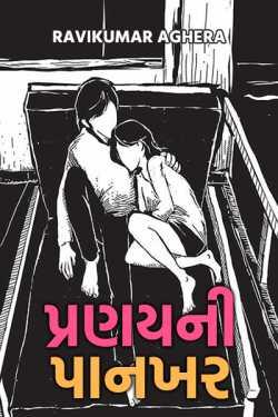 Pranayni pankhar by RaviKumar Aghera in Gujarati
