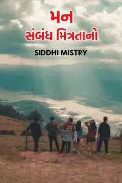 siddhi Mistry દ્વારા મન : સંબંધ મિત્રતા નો ગુજરાતીમાં
