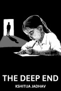 The Deep End - Chapter 11 - The End by क्षितिजा जाधव in English