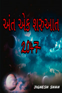 અંત એક શરૂઆત 2047 by Jignesh Shah in Gujarati