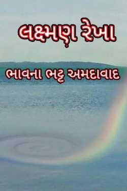 laxman rekha by Bhavna Bhatt in Gujarati