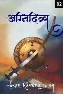agnidivya - 2 by Ishwar Trimbakrao Agam in Marathi
