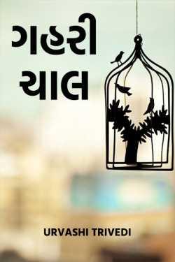 gahri chal by Urvashi Trivedi in Gujarati