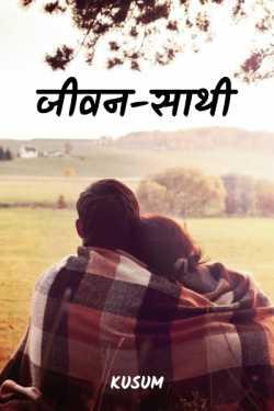 Jivan sathi by Kusum in Hindi