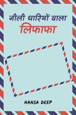 Nili Dhariyo Wala Liphapha by Hansa Deep in Hindi