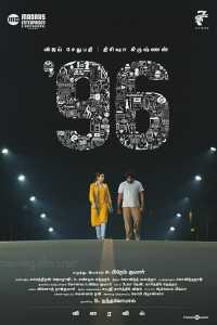 '96 - ફિલ્મ સમીક્ષા