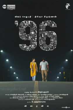 96 - film review by Sagathiya sachin in Gujarati