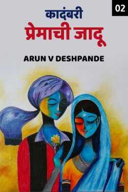 kadambari premachi jaadu  Part 2 by Arun V Deshpande in Marathi