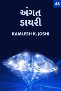 Kamlesh K Joshi દ્વારા અંગત ડાયરી - પગથિયું ગુજરાતીમાં