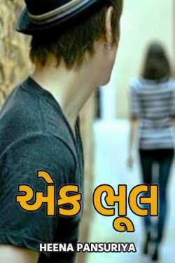 Ek bhool  - 1 by Heena Pansuriya in Gujarati