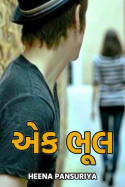 એક ભૂલ - 17 by Heena Pansuriya in Gujarati