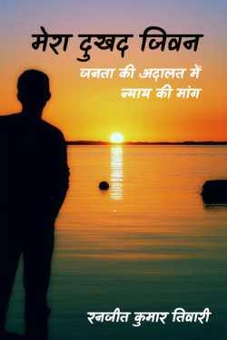 My sad life by रनजीत कुमार तिवारी in Hindi