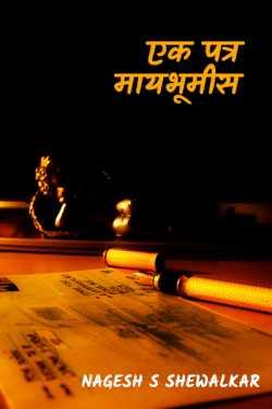 ek patra maaybhumis by Nagesh S Shewalkar in Marathi