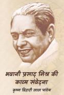 कृष्ण विहारी लाल पांडेय द्वारा लिखित  भवानी प्रसाद मिश्र की काव्य संवेदना बुक Hindi में प्रकाशित