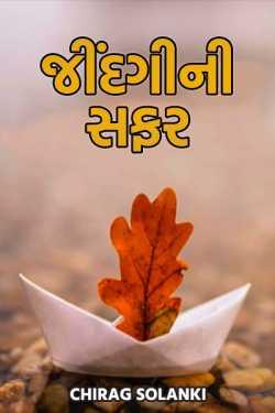 Jindagi ni safar by Chirag Solanki in Gujarati