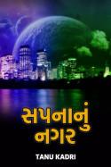 સપનાનું નગર by Tanu Kadri in Gujarati
