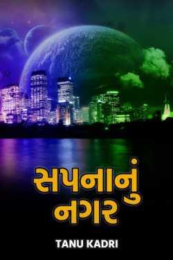 Sapnanu nagar by Tanu Kadri in Gujarati