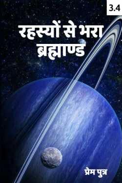 Rahashyo se bhara Brahmand - 3 - 4 by प्रेम पुत्र in Hindi