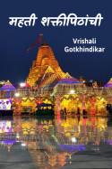 महती शक्तीपिठांची भाग १ by Vrishali Gotkhindikar in Marathi