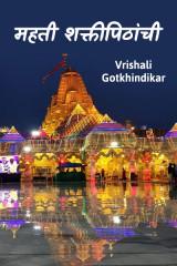 महती शक्तीपिठांची द्वारा Vrishali Gotkhindikar in Marathi