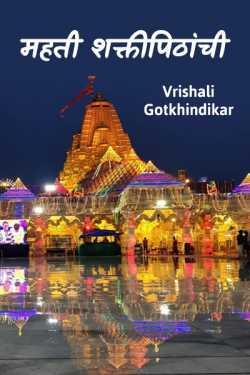 महती शक्तीपिठांची by Vrishali Gotkhindikar in :language
