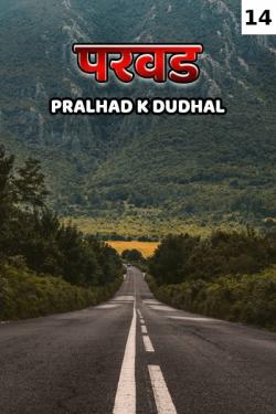 parvad - 14 by Pralhad K Dudhal in Marathi