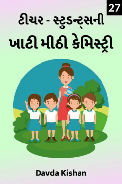 teacher - 27 by Davda Kishan in Gujarati