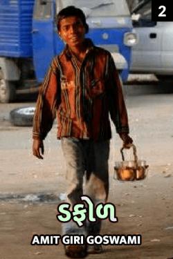dafod - 2 by Amit Giri Goswami in Gujarati