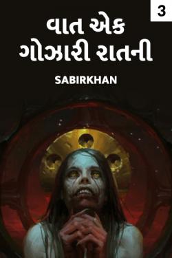 vat Ek Gojari Ratni - 3 by SABIRKHAN in Gujarati