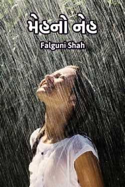 Meh no neh by Falguni Shah in Gujarati