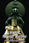 छत्रपती शिवाजी महाराज - भाग 1 by शिवव्याख्याते सुहास पाटील in Marathi