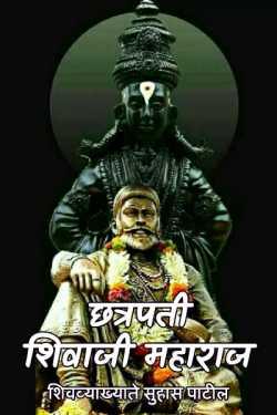 shivaji maharaj - 1 by शिवव्याख्याते सुहास पाटील in Marathi