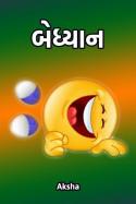 બેધ્યાન by Aksha. in Gujarati