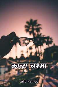 काला चश्मा