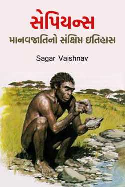 Sapiens by Sagar Vaishnav in Gujarati