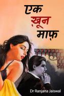 Dr Ranjana Jaiswal द्वारा लिखित  एक ख़ून माफ़ बुक Hindi में प्रकाशित