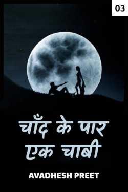 Chand ke paar ek Chabi - 3 by Avadhesh Preet in Hindi