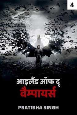 Island of the vampire's - 4 by pratibha singh in Hindi