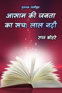 राज बोहरे द्वारा लिखित  पुस्तक समीक्षा-  आसाम की जनता का सच- लाल नदी बुक Hindi में प्रकाशित