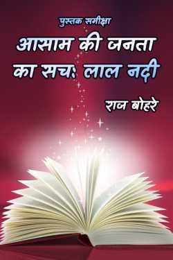 asam ki janta ka sasch by राज बोहरे in Hindi